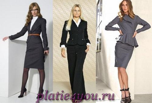 деловой стиль одежды для девушек 2012 в Москве.