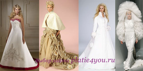 Зимний свадебный наряд