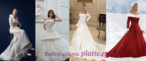 какое свадебное платье надеть зимой