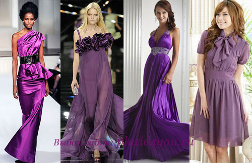 Фиолетовые платья