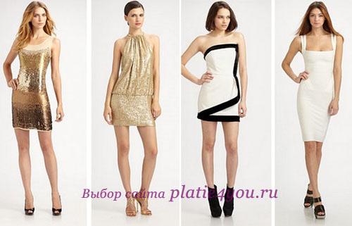 a206d14fb48d570 Модные платья на Новый год 2018